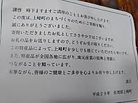 Img_20170430_185331